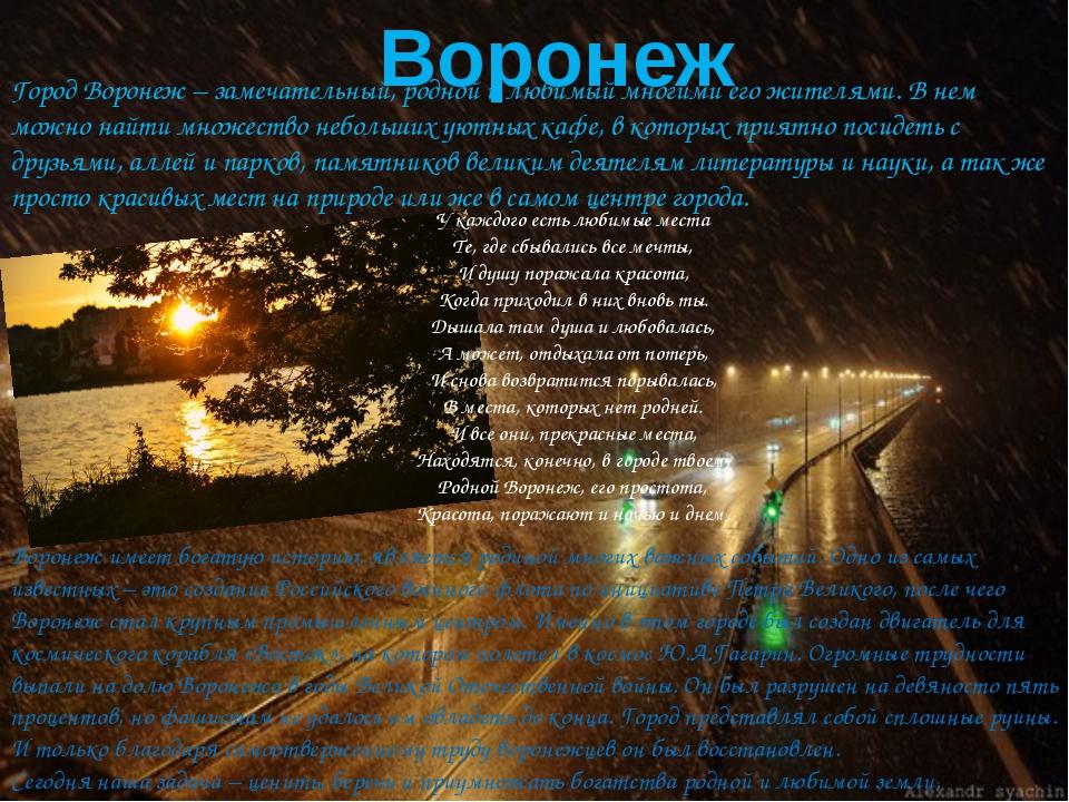 Воронеж У каждого есть любимые места Те, где сбывались все мечты, И душу пора...