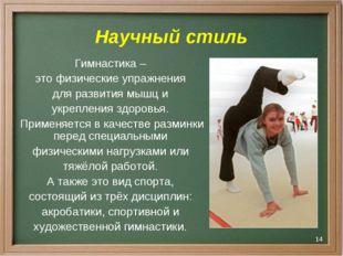 * Научный стиль Гимнастика – это физические упражнения для развития мышц и ук