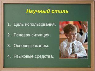 * Научный стиль Цель использования. Речевая ситуация. Основные жанры. Языковы