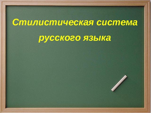Стилистическая система русского языка