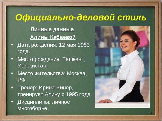 * Официально-деловой стиль Личные данные Алины Кабаевой Дата рождения: 12 мая...