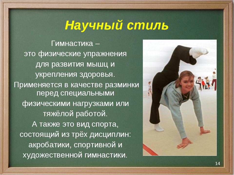* Научный стиль Гимнастика – это физические упражнения для развития мышц и ук...