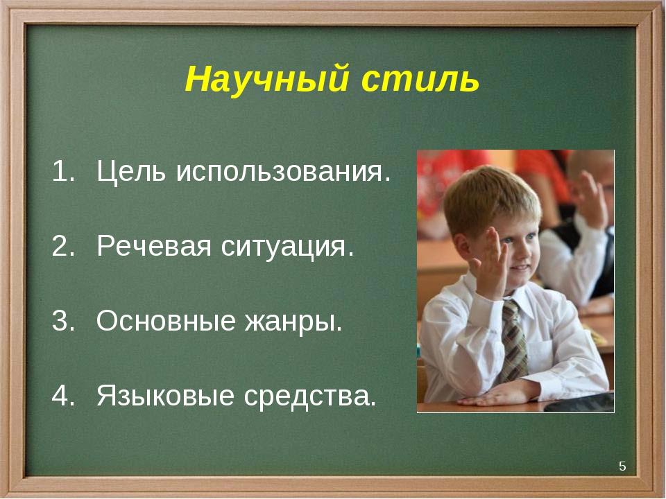 * Научный стиль Цель использования. Речевая ситуация. Основные жанры. Языковы...