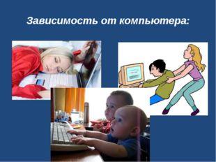 Зависимость от компьютера: