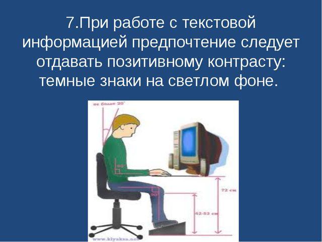 7.При работе с текстовой информацией предпочтение следует отдавать позитивном...
