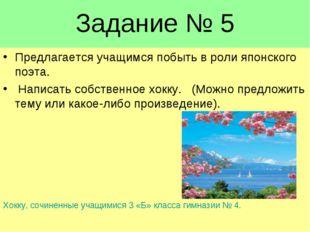 Задание № 5 Предлагается учащимся побыть в роли японского поэта. Написать со
