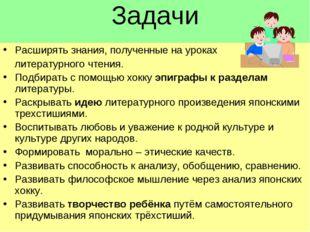 Задачи Расширять знания, полученные на уроках литературного чтения. Подбират