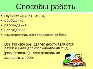 Способы работы глубокий анализ текста; обобщение; рассуждение; наблюдение; са