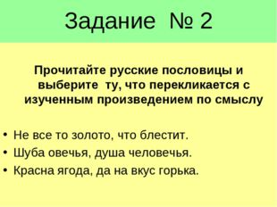 Задание № 2 Прочитайте русские пословицы и выберите ту, что перекликается с
