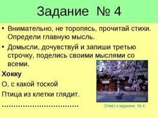 Задание № 4 Внимательно, не торопясь, прочитай стихи. Определи главную мысль