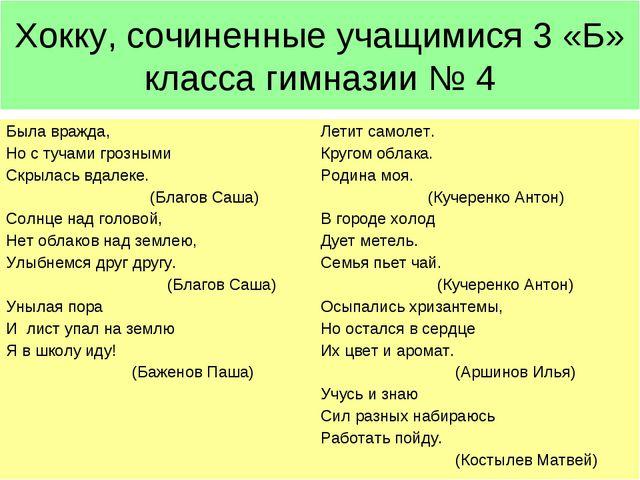Хокку, сочиненные учащимися 3 «Б» класса гимназии № 4