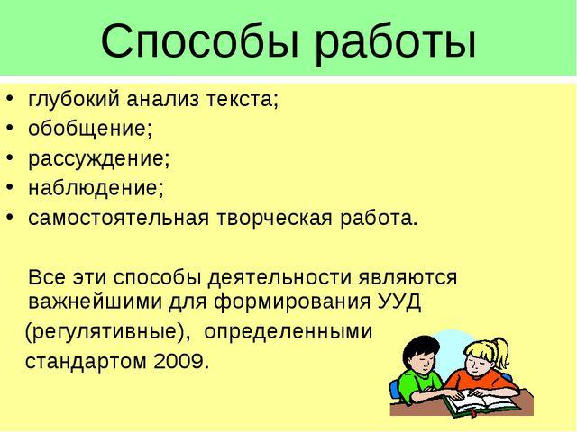 Способы работы глубокий анализ текста; обобщение; рассуждение; наблюдение; са...