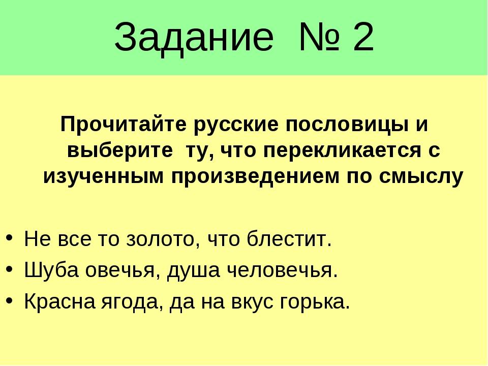 Задание № 2 Прочитайте русские пословицы и выберите ту, что перекликается с...