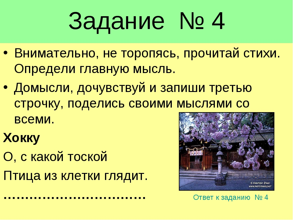Задание № 4 Внимательно, не торопясь, прочитай стихи. Определи главную мысль...