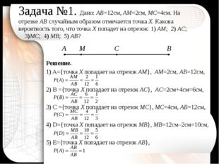 Задача №1. Дано: АВ=12см, АМ=2см, МС=4см. На отрезке АВ случайным образом отм