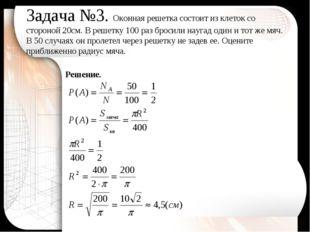 Задача №3. Оконная решетка состоит из клеток со стороной 20см. В решетку 100