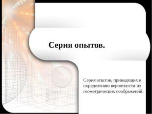 Серия опытов. Серия опытов, приводящих к определению вероятности из геометрич