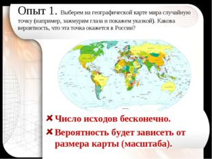Опыт 1. Выберем на географической карте мира случайную точку (например, зажму