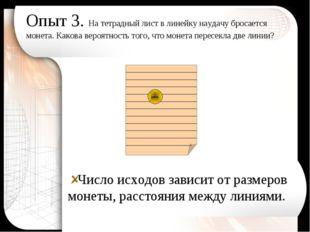 Опыт 3. На тетрадный лист в линейку наудачу бросается монета. Какова вероятно