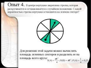 Опыт 4. В центре вертушки закреплена стрелка, которая раскручивается и остана