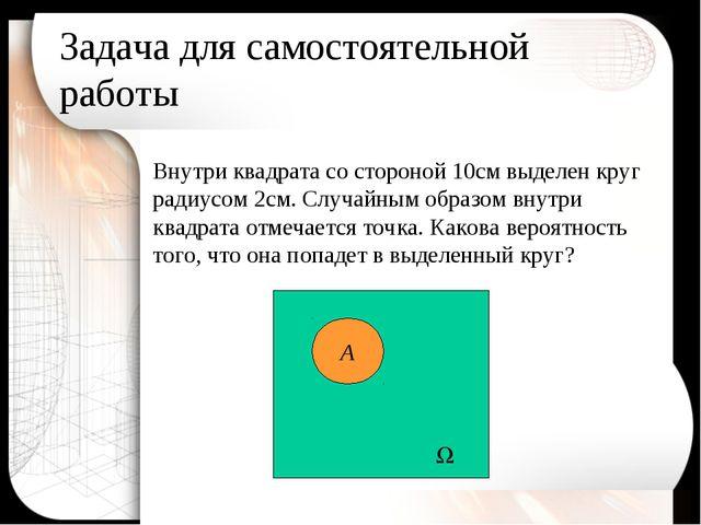 Задача для самостоятельной работы Внутри квадрата со стороной 10см выделен кр...