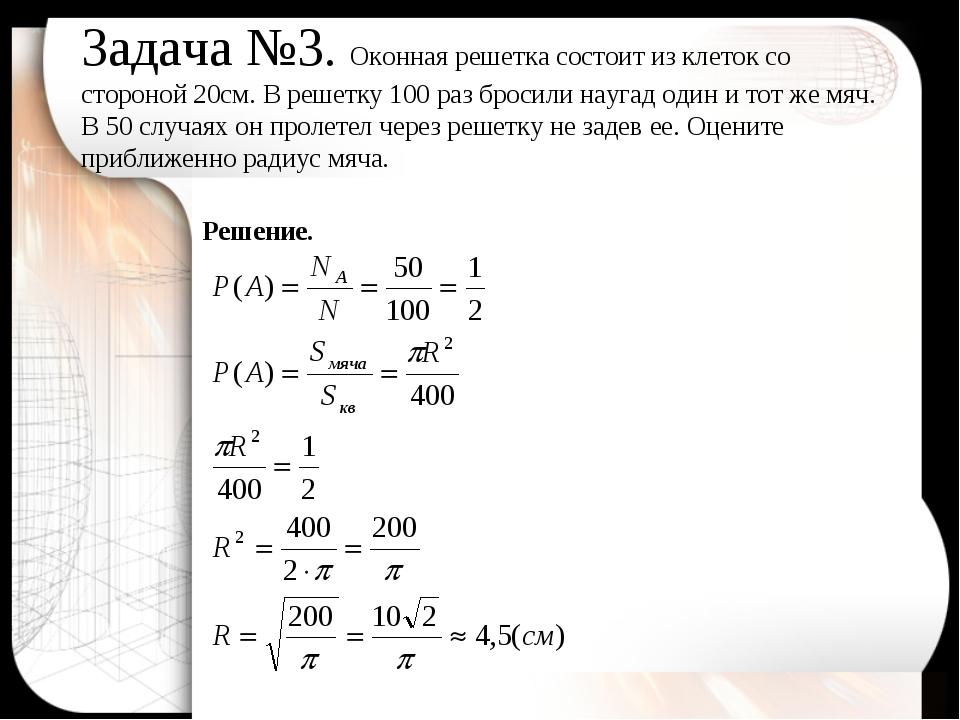 Задача №3. Оконная решетка состоит из клеток со стороной 20см. В решетку 100...