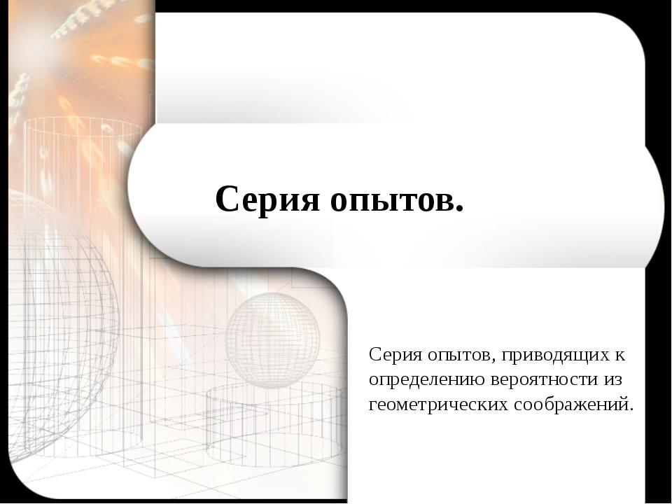 Серия опытов. Серия опытов, приводящих к определению вероятности из геометрич...