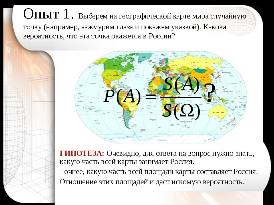 Опыт 1. Выберем на географической карте мира случайную точку (например, зажму...