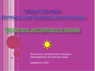 Выполнила: Конева Елена Петровна преподаватель английского языка Барабинск, 2