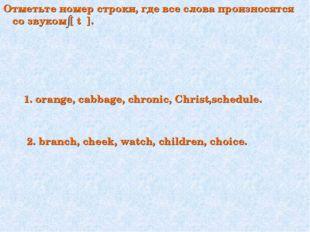 Отметьте номер строки, где все слова произносятся co звуком [ t ]. 1. orange,
