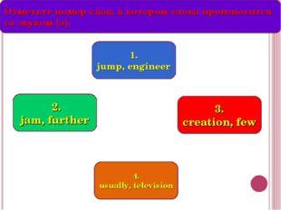Отметьте номер слов, в котором слова произносится co звуком [з]. 1. jump, en