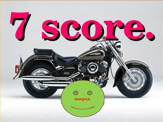 7 score. вперед