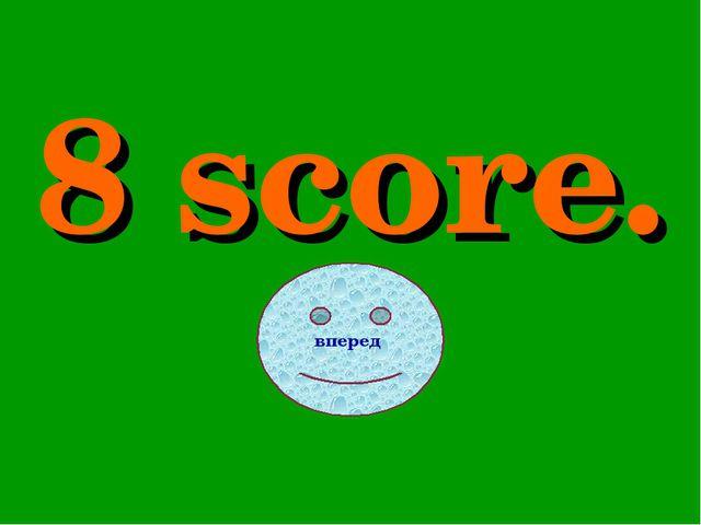 8 score. вперед