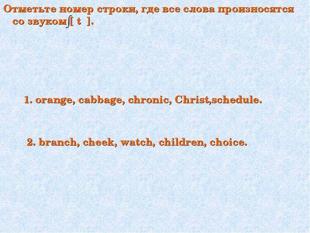 Отметьте номер строки, где все слова произносятся co звуком [ t ]. 1. orange,...