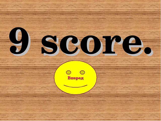 9 score. Вперед