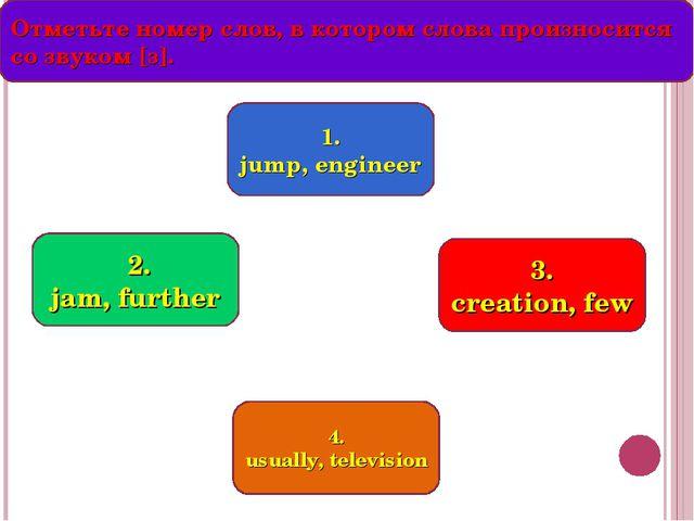 Отметьте номер слов, в котором слова произносится co звуком [з]. 1. jump, en...
