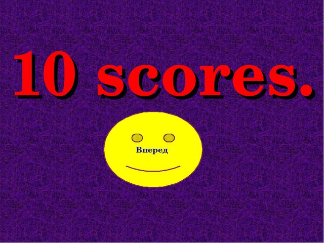 10 scores. Вперед