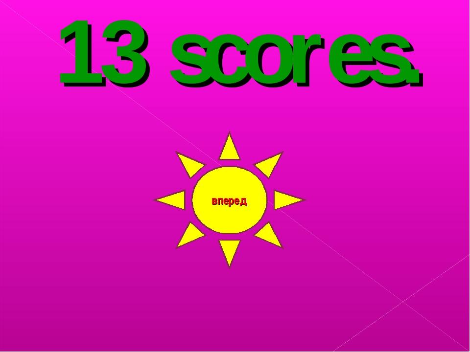 13 scores. вперед