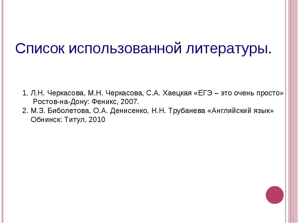 Список использованной литературы. 1. Л.Н. Черкасова, М.Н. Черкасова, С.А. Хае...