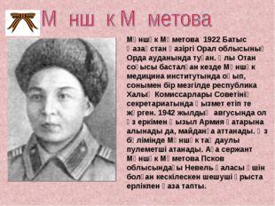 Мәншүк Мәметова 1922 Батыс Қазақстан қазіргі Орал облысының Орда ауданында ту