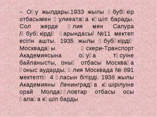 – Оқу жылдары.1933 жылы Әбубәкір отбасымен Әулиеатаға көшіп барады. Сол жерде