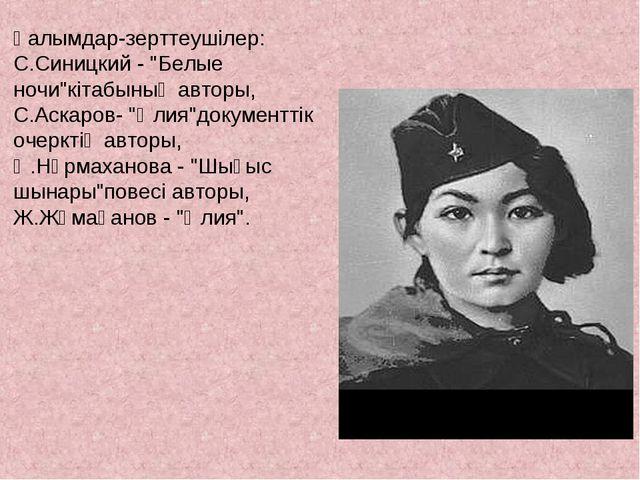 """Ғалымдар-зерттеушілер: С.Синицкий - """"Белые ночи""""кітабының авторы, С.Аскаров-..."""