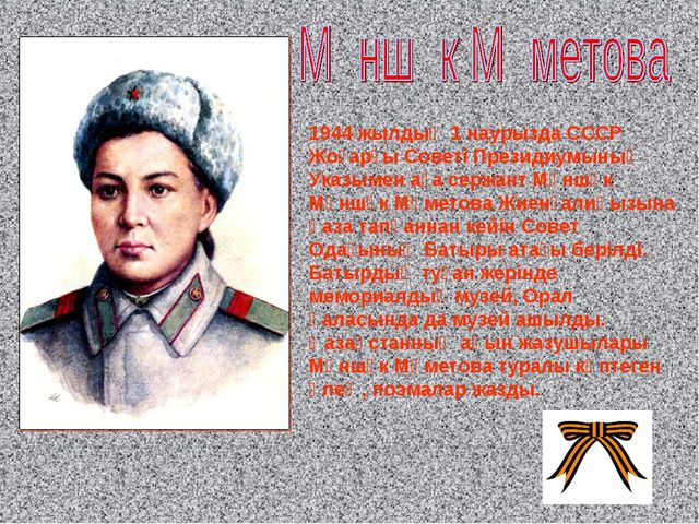 1944 жылдың 1 наурызда СССР Жоғарғы Советі Президиумының Указымен аға сержант...