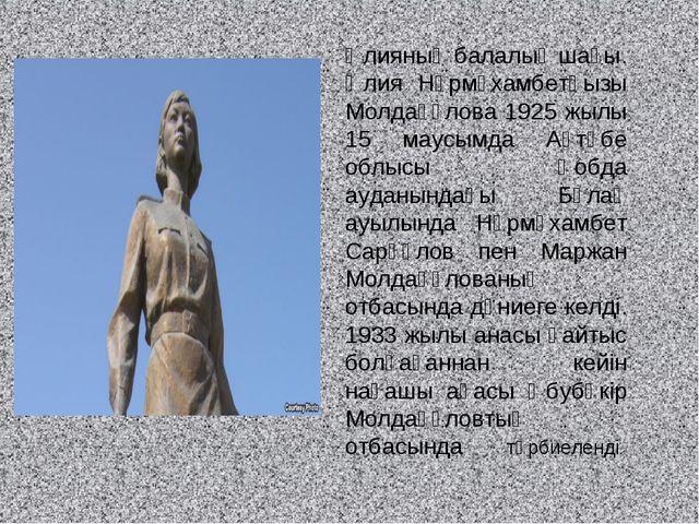 Әлияның балалық шағы. Әлия Нұрмұхамбетқызы Молдағұлова 1925 жылы 15 маусымда...