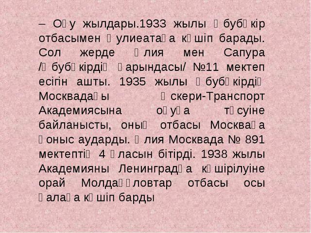 – Оқу жылдары.1933 жылы Әбубәкір отбасымен Әулиеатаға көшіп барады. Сол жерде...