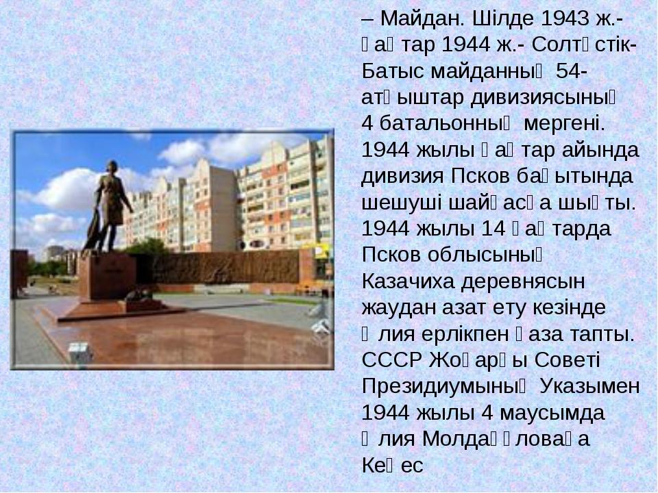 – Майдан. Шілде 1943 ж.- қаңтар 1944 ж.- Солтүстік-Батыс майданның 54-атқышта...