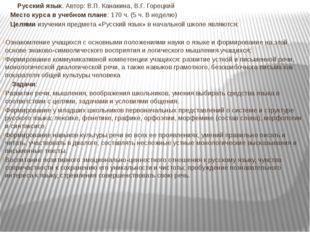 Русский язык. Автор: В.П. Канакина, В.Г. Горецкий Место курса в учебном план