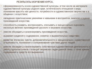 РЕЗУЛЬТАТЫ ИЗУЧЕНИЯ КУРСА. сформированность основ художественной культуры, в