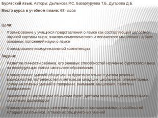 Бурятский язык. Авторы: Дылыкова Р.С, Базаргуруева Т.Б, Дугарова Д.Б. Место к