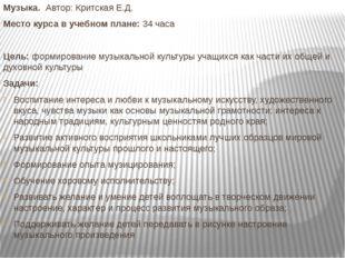 Музыка. Автор: Критская Е.Д. Место курса в учебном плане: 34 часа Цель: форми